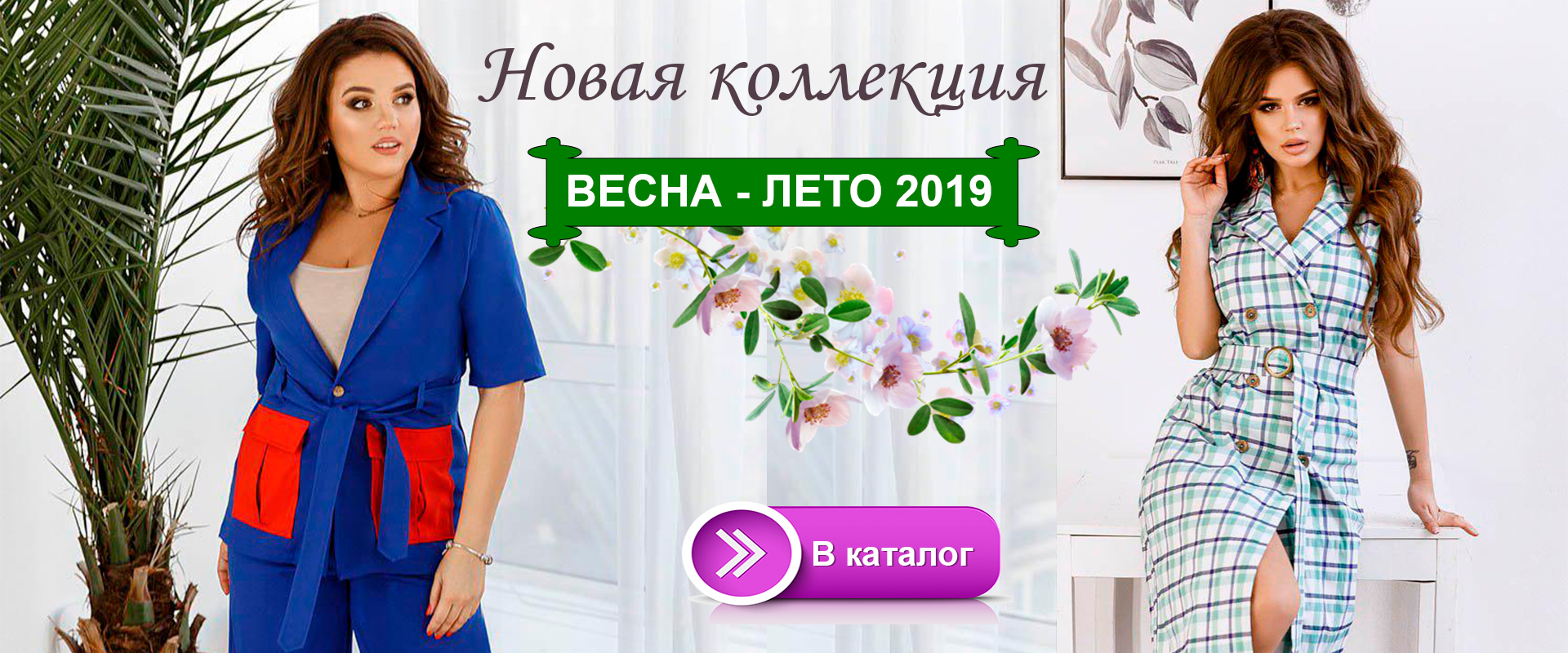 Новая коллекция 2019
