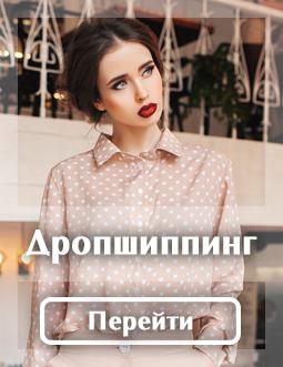 d3ebdabe Модная женская одежда оптом от производителя - интернет-магазин прямого  поставщика из Одессы, продажа по Украине, России, и СНГ - Dresskod-shop